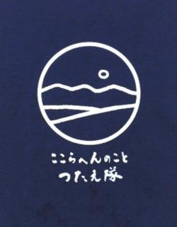 紺色の旗にデザインされたこのマークが目印